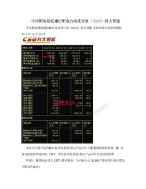 中压配电载波通信配电自动化行业  300222 科大智能.doc