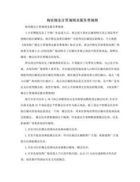 淘客佣金计算规则及服务费规则.doc