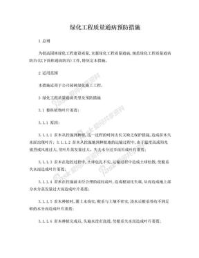 绿化工程质量通病防治办法.doc