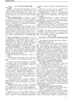 南开大学中国现代文学史.doc