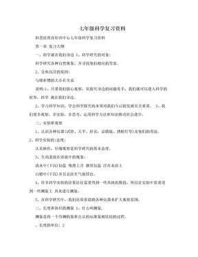 七年级科学复习资料.doc