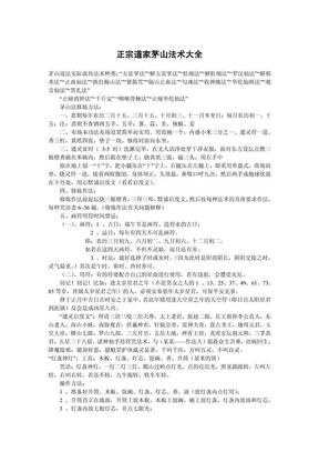 正宗茅山法术大全.pdf