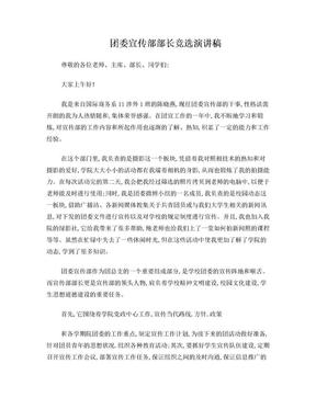 团委宣传部部长竞选演讲稿.doc