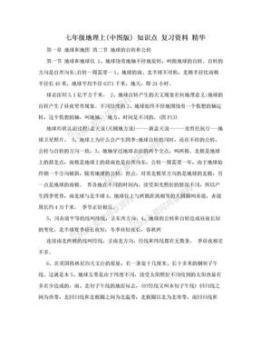 七年级地理上(中图版) 知识点 复习资料 精华.doc
