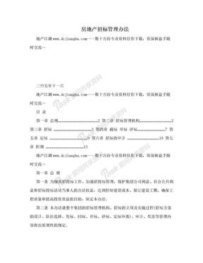 房地产招标管理办法.doc