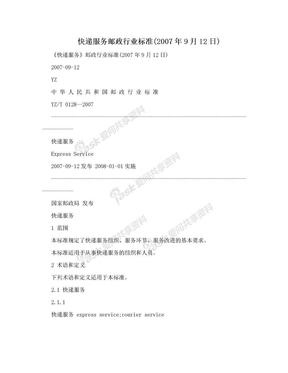 快递服务邮政行业标准(2007年9月12日).doc