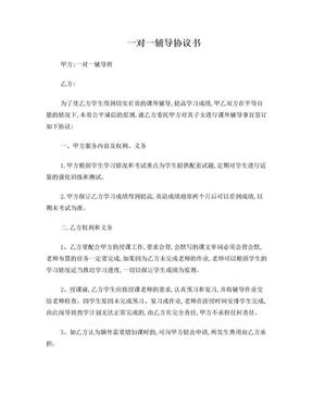 一对一辅导协议书(1).doc