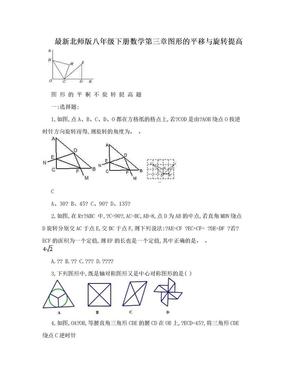 最新北师版八年级下册数学第三章图形的平移与旋转提高.doc