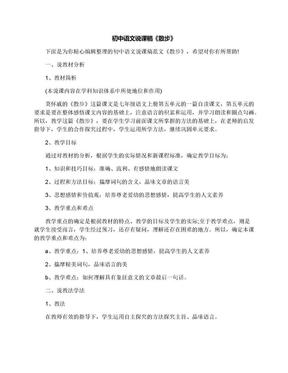 初中语文说课稿《散步》.docx