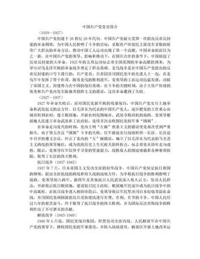 中国共产党党史简介及8条权利和义务.doc