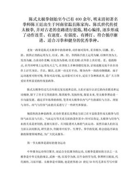 陈氏太极拳——拳理与经脉运行.doc