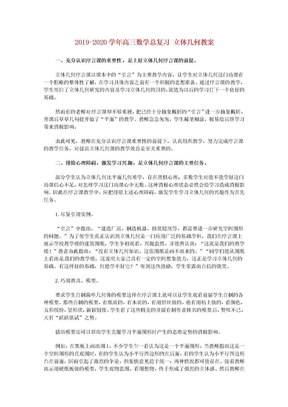 2019-2020学年高三数学总复习 立体几何教案.doc
