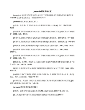 javaweb论文参考文献.docx