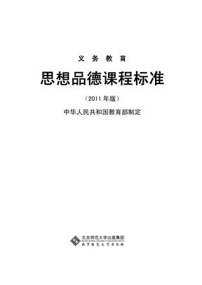 义务教育思想品德课程标准(2011年版).pdf