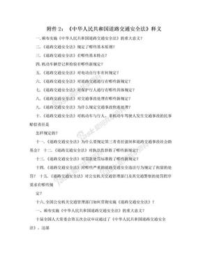 附件2:《中华人民共和国道路交通安全法》释义.doc