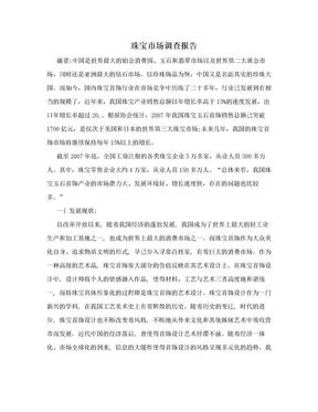 珠宝市场调查报告.doc