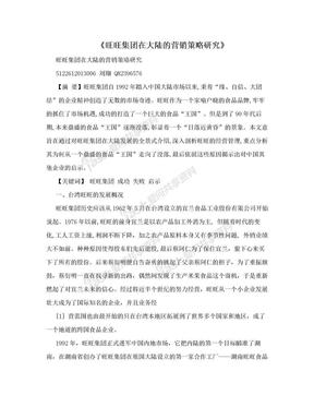《旺旺集团在大陆的营销策略研究》.doc