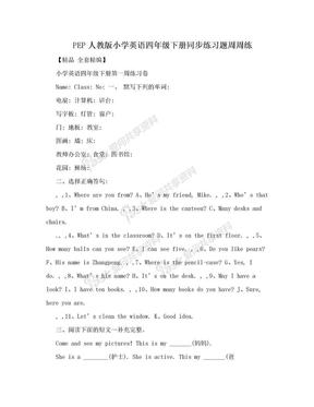 PEP人教版小学英语四年级下册同步练习题周周练.doc