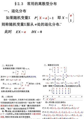 2.3常用的离散分布.ppt