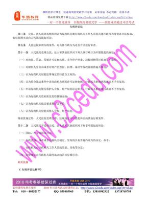 09年重点法条—行政诉讼法.doc