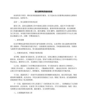 幼儿园保育员培训总结.docx