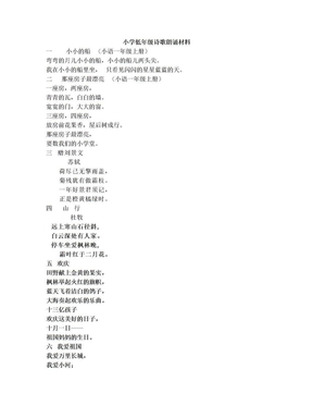 小学低年级诗歌朗诵材料诗歌.doc