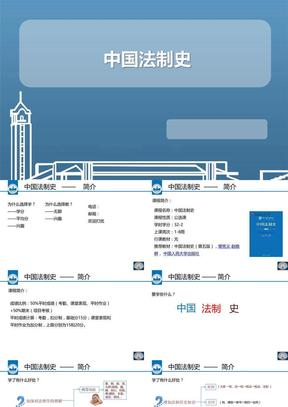 中国法制史-精品课件.pptx