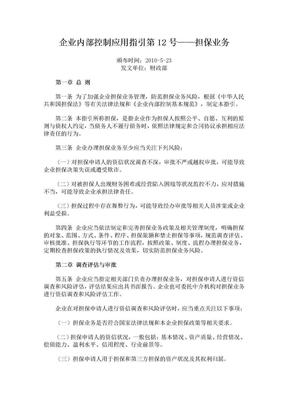 2010-企业内部控制应用指引第12号——担保业务.doc