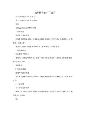 述职报告ppt百度云.doc