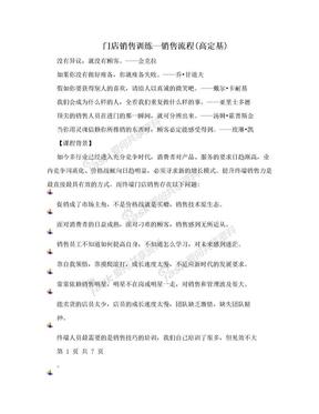 门店销售训练—销售流程(高定基).doc