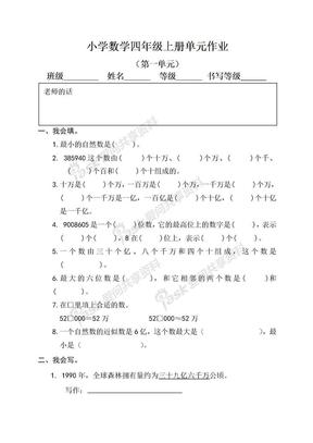 人教版小学四年级数学上册试卷.doc