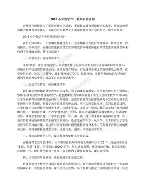 2016小学数学骨干教师研修计划.docx