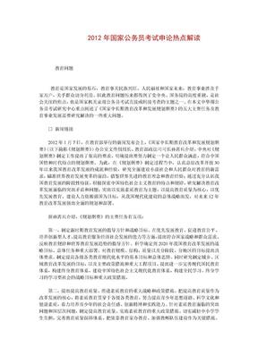 2012年公务员考试申论热点解读.doc