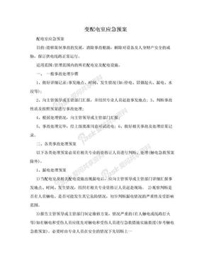 变配电室应急预案.doc