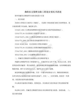 曲阳县文保所安防工程设计委托书讲述.doc