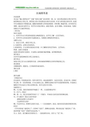 江南的冬景《江南的冬景》课堂实录.doc
