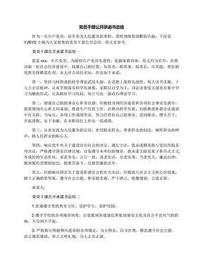 党员干部公开承诺书总结.docx