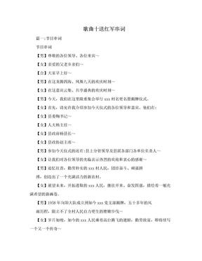 歌曲十送红军串词.doc