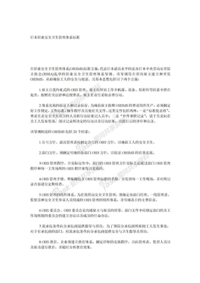 日本职业安全卫生管理体系标准.doc