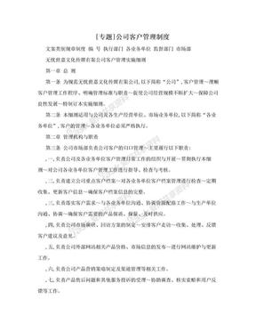 [专题]公司客户管理制度.doc