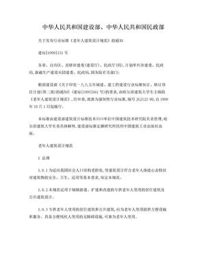 建设部_民政部_老年人建筑设计规范.doc