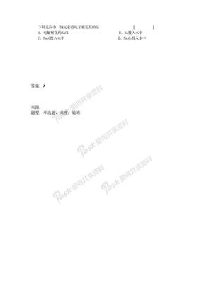 高中化学题库H氮族元素氮及其化合物题目-173.doc