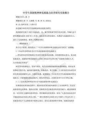 中学生创新精神和实践能力培养研究实验报告.doc