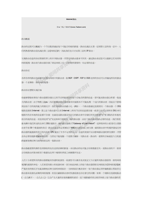 IP网络路由技术.doc