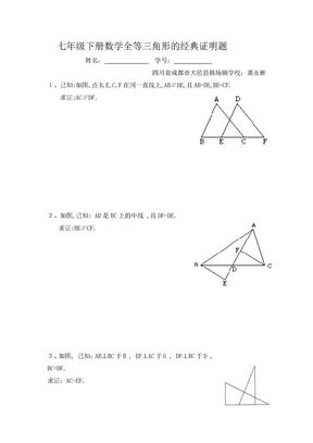 七年级下册数学全等三角形的经典证明题.doc