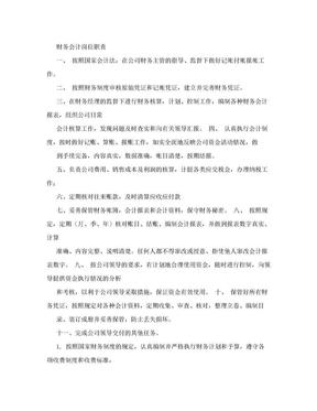 财务会计岗位职责.doc