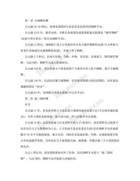 韩国(或朝鲜)政治史简述与历史年代表(到1953).doc