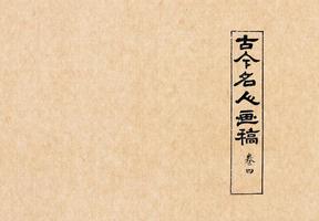 古今名人画稿 第4卷 - 上海共和书局石印 1914.pdf