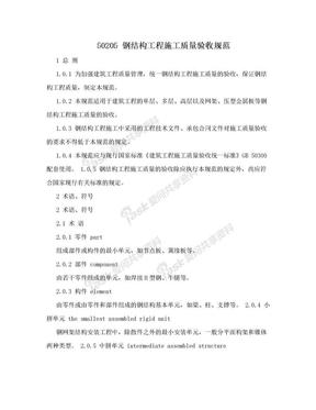 50205 钢结构工程施工质量验收规范.doc