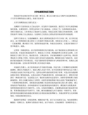 大学生暑期顶岗实习报告.docx